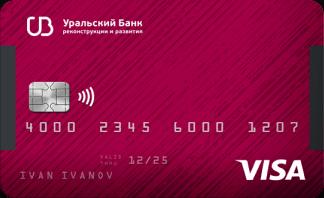 Кредитная карта «240 дней без процентов» от Уральского Банка Реконструкции и Развития